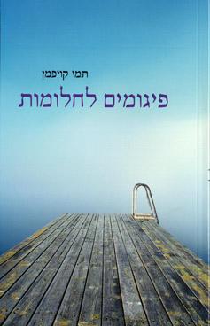 """שני שירים מתוך הספר """"פיגומים לחלום"""" מאת תמי קויפמן 1"""