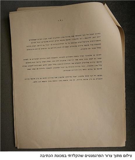 הדפים עם הפרגמנטים שהודפסו במכונת כתיבה