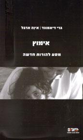 'אימוץ' - מסע להורות חדשה / דר גארי דיאמונד ואיוה ארבל