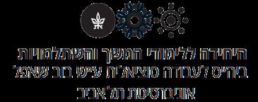 אוניברסיטת תל אביב - בית הספר לעבודה סוציאלי
