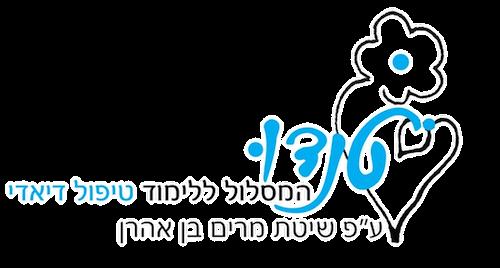 בית ספר לפסיכותרפיה בילדים בדגש על טיפול הורה-ילד (דיאדי) בגישת מרים בן-אהרן