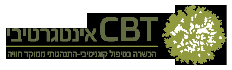 CBT אינטגרטיבי