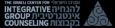 המרכז הישראלי להנחיה אינטגרטיבית