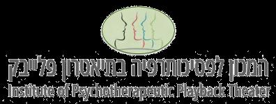 המכון הישראלי לפסיכותרפיה בתיאטרון פלייבק