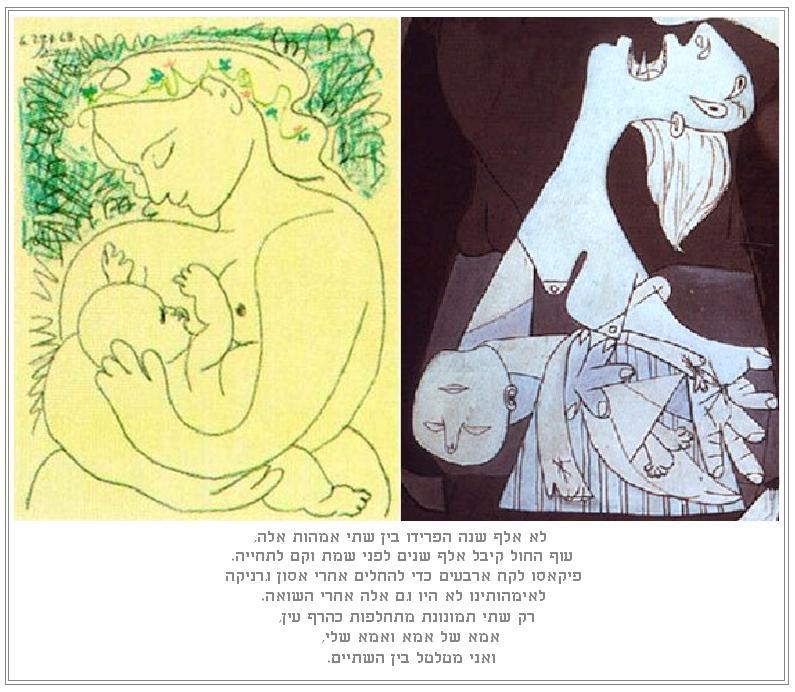 נפש פורים - אמהות כפולה מאת יהושע לביא