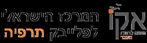 המרכז הישראלי לפלייבק תרפיה
