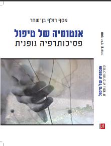 אנטומיה של טיפול / אסף רולף בן-שחר