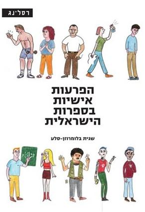 הפרעות אישיות בספרות הישראלית / שגית בלומרוזן-סלע