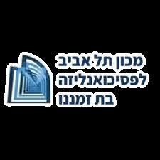 פסיכולוגיה עברית - שונות