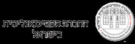 החברה הפסיכואנליטית בישראל