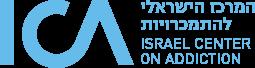 המרכז הישראלי להתמכרויות