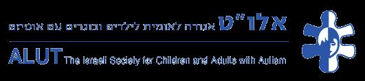 אלוט - אגודה לאומית לילדים עם אוטיזם