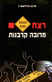 רצח מרובה קורבנות / דר ארנון אדלשטיין