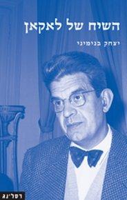 השיח של לאקאן: חידוש הפסיכואנליזה והאתיקה היהודית נוצרית