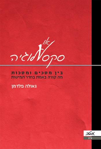 כריכת הספר סקס או לוגיה מאת גאולה פלדמן