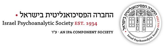 מרכז הלימודים של החברה הפסיכואנליטית בישראל מציע תוכניות הכשרה תלת וחד שנתיות ברחבי הארץ