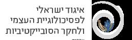 איגוד ישראלי לפסיכולוגיית העצמי