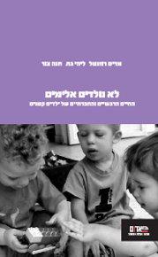 לא נולדים אלימים - החיים הרגשיים והחברתיים של ילדים קטנים מאת מרים רוזנטל, ליהי גת וחנה צור