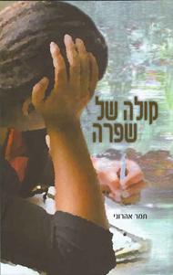 קולה של שפרה / ספר מאת תמר אהרוני