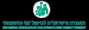 האגודה הישראלית לטיפול במשפחה
