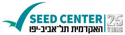 מרכז SEED - האקדמית תל אביב-יפו