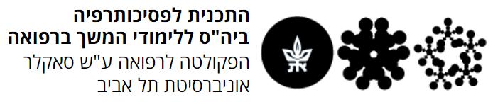 התכנית לפסיכותרפיה, אוניברסיטת תל-אביב
