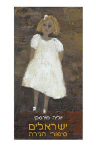 ישראלים - סיפורי הגירה / יוליה מירסקי 1