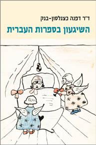 השיגעון בספרות העברית / דפנה כצנלסון-בנק