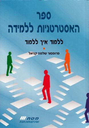 ספר האסטרטגיות ללמידה-ללמוד כיצד ללמוד/פרופ' שלמה קניאל