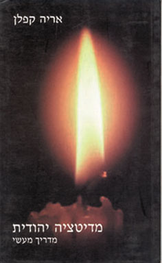 מדיטציה יהודית / הרב אריה קפלן