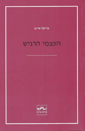 העצמי הרגיש /מייקל אייגן