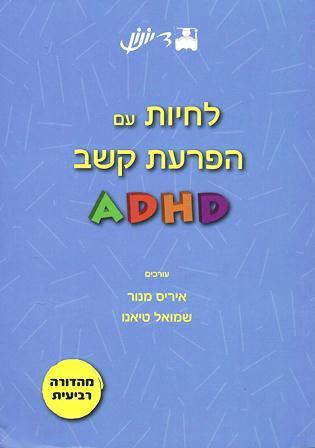 לחיות עם הפרעות קשב ADHD / מנור, טיאנו (מהדורה רביעית-חדשה)