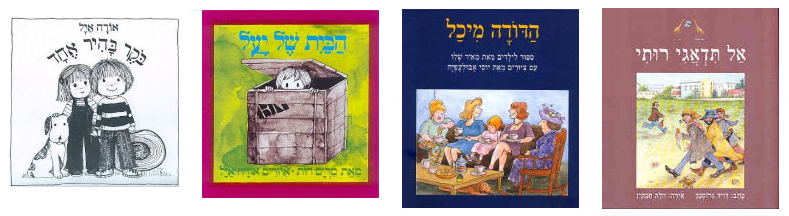 פסיכולוגיה עברית - יריד