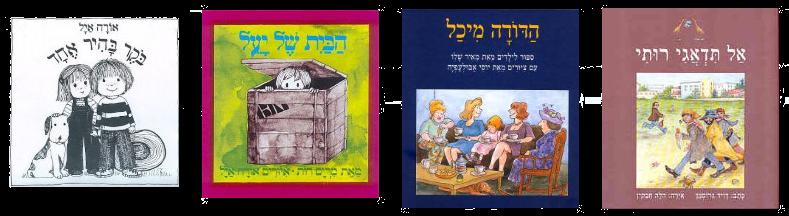 פסיכולוגיה עברית - יריד