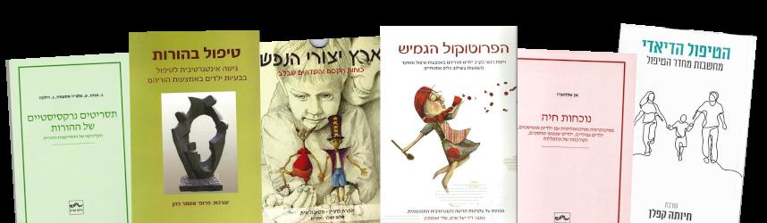 יריד פסיכולוגיה עברית